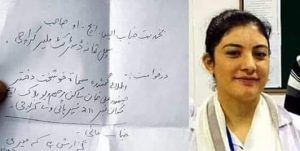 Nurse Ghizir Missing from Karachi