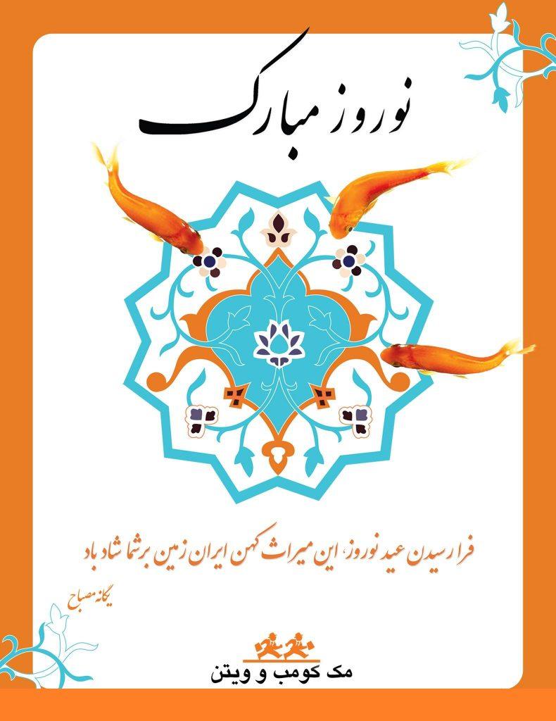 Nowruz Mubarak in Farsi