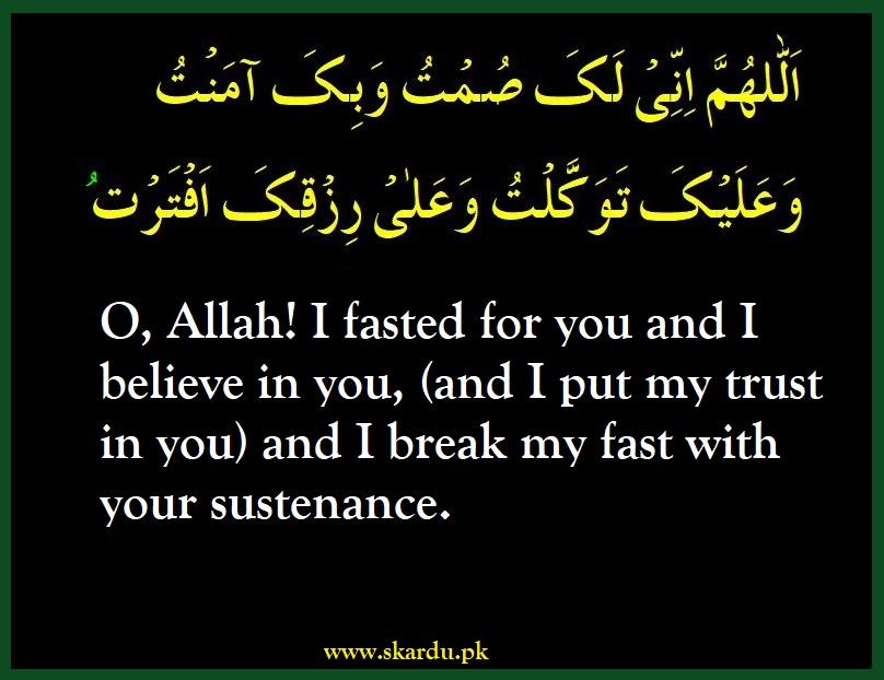 Iftar Dua Arabic English Translation